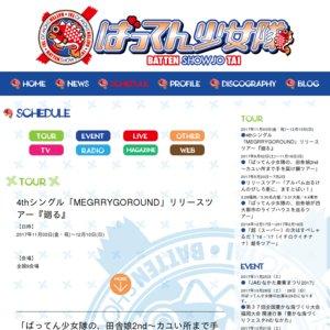 4thシングル「MEGRRYGOROUND」リリースツアー『廻る』③@幕張