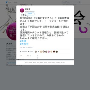 大亀あすかと福原香織トークショー