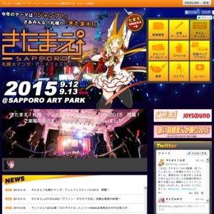 きたまえ↑ 札幌☆マンガ・アニメフェスティバル 野外ステージ ANI-SON LIVE【1日目】
