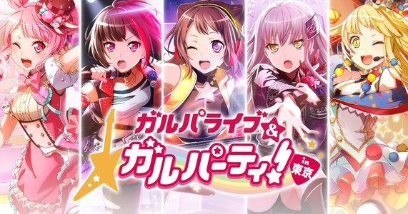 ガルパーティ!in東京 1日目 バンドリ!ガールズバンドパーティ!@ハロハピCiRCLE放送局出張版
