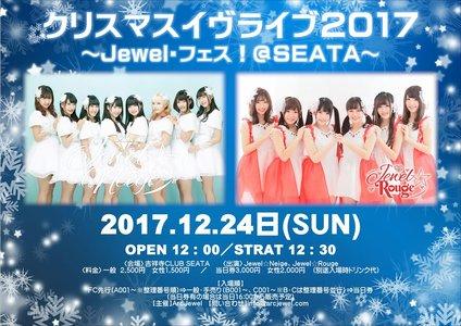 クリスマスイヴライブ2017~Jewel・フェス!@SEATA~