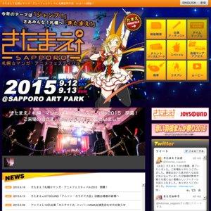 きたまえ↑ 札幌☆マンガ・アニメフェスティバル 野外ステージ ANI-SON LIVE【2日目】