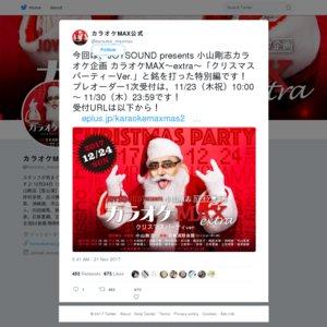 JOYSOUND presents 小山剛志カラオケ企画 カラオケMAX〜extra〜「クリスマスパーティーVer.」昼公演