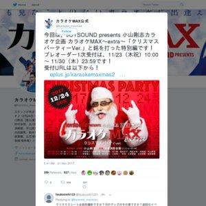 JOYSOUND presents 小山剛志カラオケ企画 カラオケMAX〜extra〜「クリスマスパーティーVer.」夜公演