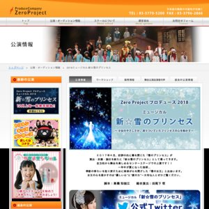 新☆雪のプリンセス 2/25 昼公演