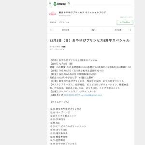 おやゆびプリンセス5周年スペシャル
