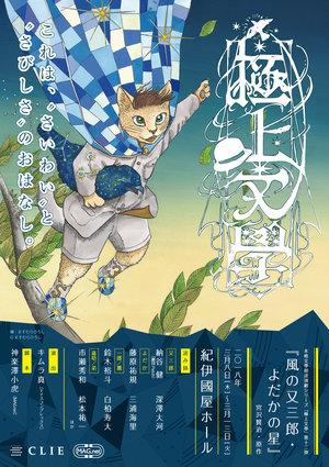 本格文學朗読演劇 極上文學 第12弾「風の又三郎・よだかの星」3/13 18:30公演