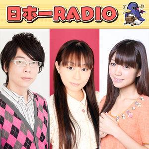 日本一RADIO公開録音 2017