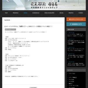 オーイシマサヨシ「仮歌ツアー」DVDリリース記念イベント 池袋