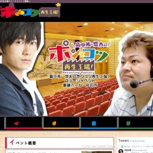 第2回目!新年「畠中祐・悠太のポンコツ再生工場」ステージイベント 第1回公演