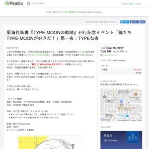 星海社新書『TYPE-MOONの軌跡』刊行記念イベント「俺たちTYPE-MOONが好きだ!」第一夜:TYPEな夜