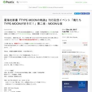 星海社新書『TYPE-MOONの軌跡』刊行記念イベント「俺たちTYPE-MOONが好きだ!」第二夜:MOONな夜