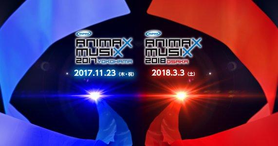 ANIMAX MUSIX 2018 NEXTAGE