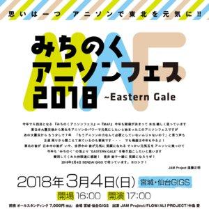 みちのくアニソンフェス2018〜Eastern Gale