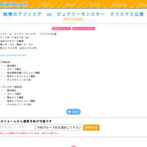 純情のアフィリア vs ピュアリーモンスター クリスマス公演