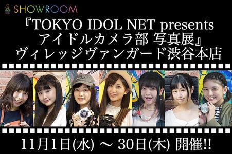 TOKYO IDOL NET presents アイドルカメラ部 写真展 トークイベント