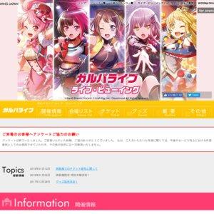 ガルパライブ 2日目 ライブ・ビューイング
