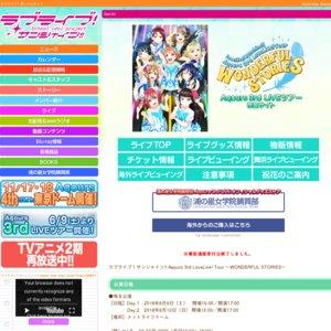 ラブライブ!サンシャイン!! Aqours 3rd LoveLive! Tour ~WONDERFUL STORIES~ 埼玉公演 Day.1