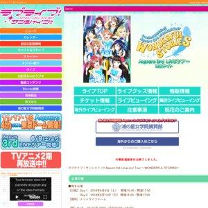 ラブライブ!サンシャイン!! Aqours 3rd LoveLive! Tour ~WONDERFUL STORIES~ 大阪公演 Day.2