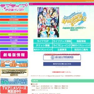 ラブライブ!サンシャイン!! Aqours 3rd LoveLive! Tour ~WONDERFUL STORIES~ 福岡公演 Day.1