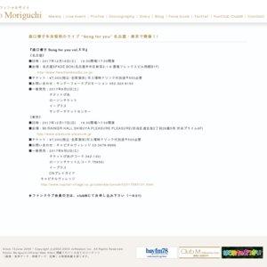 森口博子 Song for you vol.ⅩⅢ 名古屋
