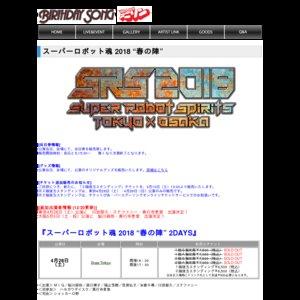 """スーパーロボット魂 2018 """"春の陣"""" 2DAYS 1日目"""
