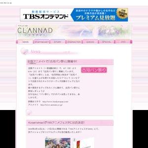 『CLANNAD』もうひとつの世界「智代編」上映会&男祭り 弐 あっと両国
