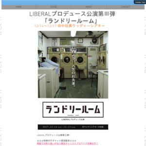 LIBERALプロデュース公演「ランドリールーム」 2017年12月14日 14:30