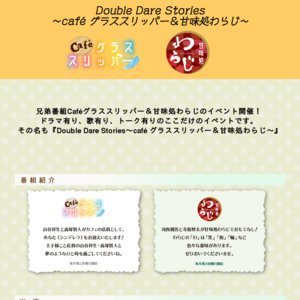 Double Dare Stories 〜café グラススリッパー&甘味処わらじ〜