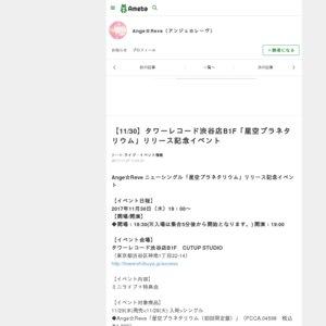 【11/30】タワーレコード渋谷店B1F「星空プラネタリウム」リリース記念イベント