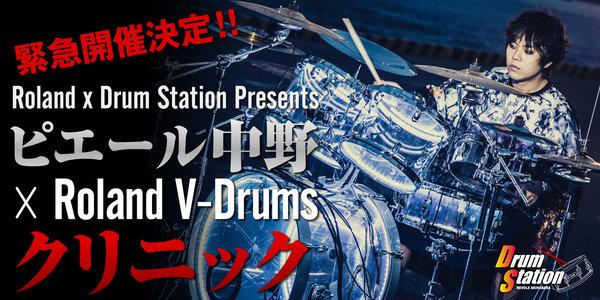 ピエール中野×Roland V-Drumsクリニック