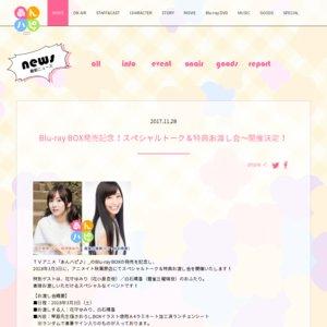 TVアニメ『あんハピ♪』Blu-ray BOX発売記念!スペシャルトーク&特典お渡し会