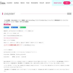 「バンドじゃないもん!ミニバン!発売記念リリースイベント」@タワーレコード渋谷 B1F