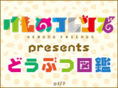 「けものフレンズ」presents どうぶつ図鑑 公開生放送17/11/30