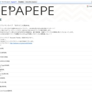 DEPAPEPE ワンマンライブ 「ほろり二人旅2018」 東京公演