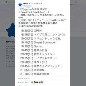 (12/7)『Cafe☆au☆Revolution!!-β-』
