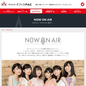 「NOW ON AIRがNOW ON AIR」 公開録音