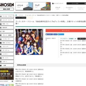 アース・スター ドリーム 「結成3周年記念ライブinディファ有明」 入場チケット即売会 11/30