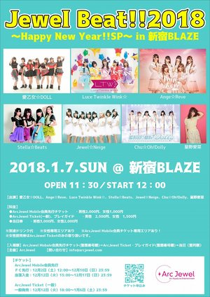 『Jewel Beat!! 2018 ~Happy New Year!! SP~ in 新宿BLAZE』