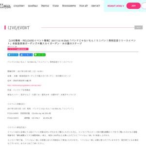 「バンドじゃないもん!ミニバン!発売記念リリースイベント」@阪急西宮ガーデンズ4階スカイガーデン・木の葉のステージ