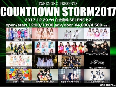COUNTDOWN STORM2017