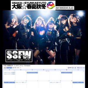 大阪☆春夏秋冬/SPARK!CD発売記念インストアイベント@タワーレコードNU茶屋町店