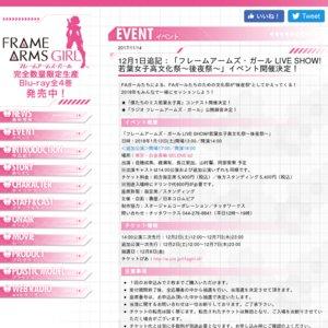 フレームアームズ・ガール LIVE SHOW!若葉女子高文化祭~後夜祭~ 追加公演