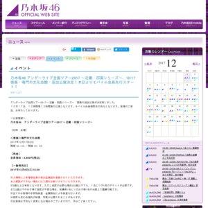 乃木坂46 アンダーライブ全国ツアー2017 ~近畿・四国シリーズ~(徳島)追加公演