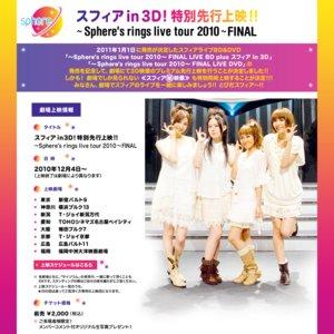 スフィアin 3D!特別先行上映 ~Sphere's rings live tour 2010~ FINAL 12/8