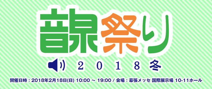 インターネットラジオステーション<音泉>祭り 2018冬 15周年企画発表記念 <音泉> VS WUG ~音剣(おんけん)戦争~