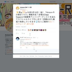 Anison-Rの春まつり!!