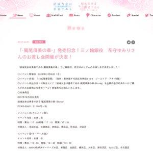 「-鷲尾須美の章-」発売記念!三ノ輪銀役 花守ゆみりさんのお渡し会-アニメイト回