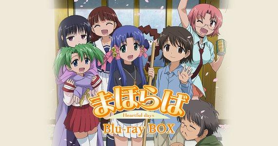 「まほらば~Heartful days Blu-ray BOX」購入者対象サイン会