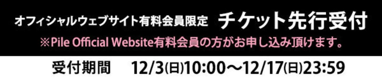 Pile Birthday Party !!! 2018 東京公演 2日目 夜の部